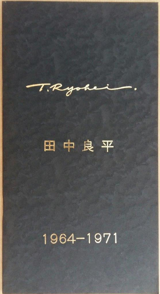 Tanaka Ryohei literature 7