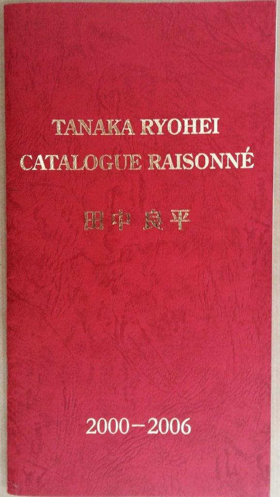 Tanaka Ryohei literature 8jpg