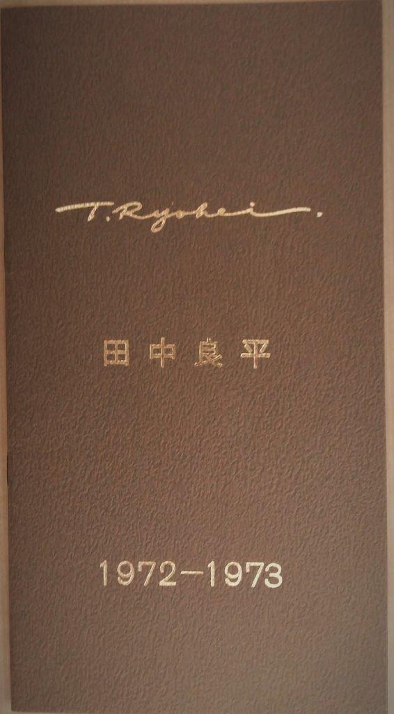 Tanaka Ryohei literature 9